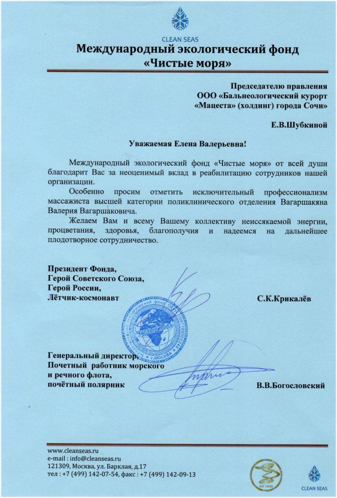 Благодарность Вагаршакяну В.В.