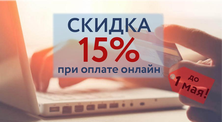 Скидка 15% при оплате онлайн
