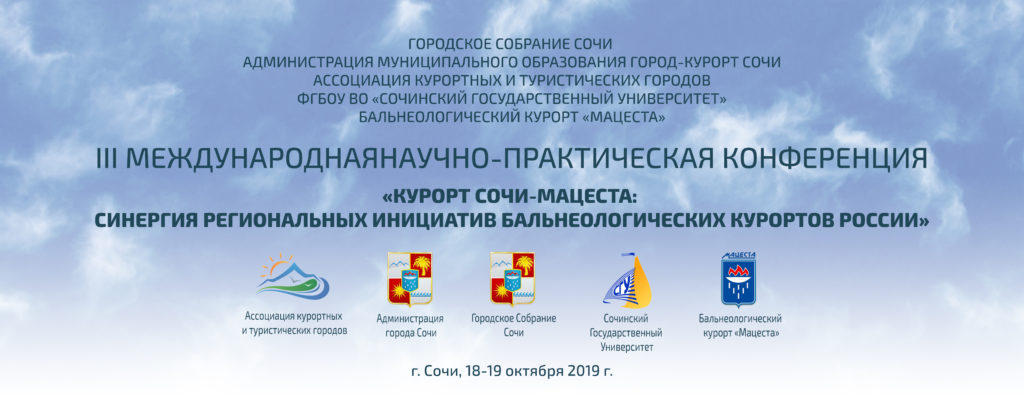 Конференция КУРОРТ СОЧИ-МАЦЕСТА: СИНЕРГИЯ РЕГИОНАЛЬНЫХ ИНИЦИАТИВ БАЛЬНЕОЛОГИЧЕСКИХ КУРОРТОВ РОССИИ