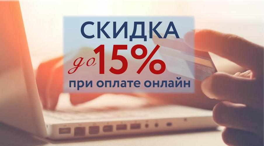 Скидка до 15% при оплате онлайн