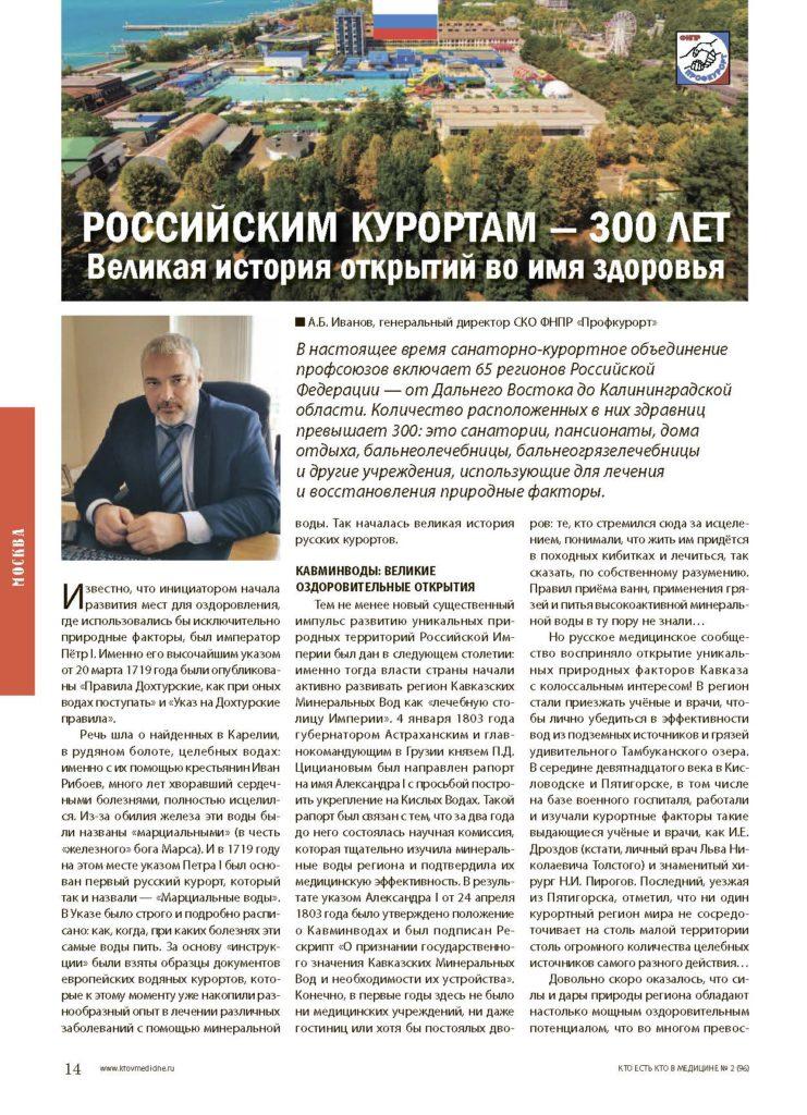 Статья Российским курортам - 300 лет