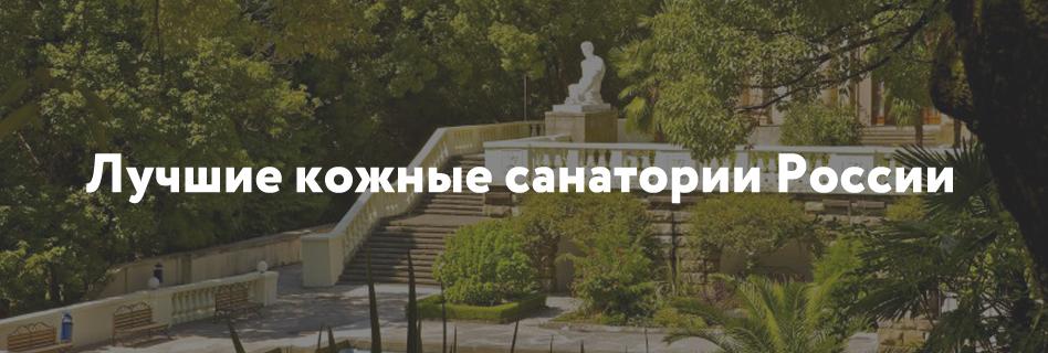 кожные санатории России