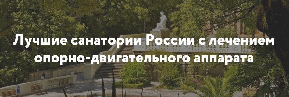 санатории опорно двигательного аппарата в россии