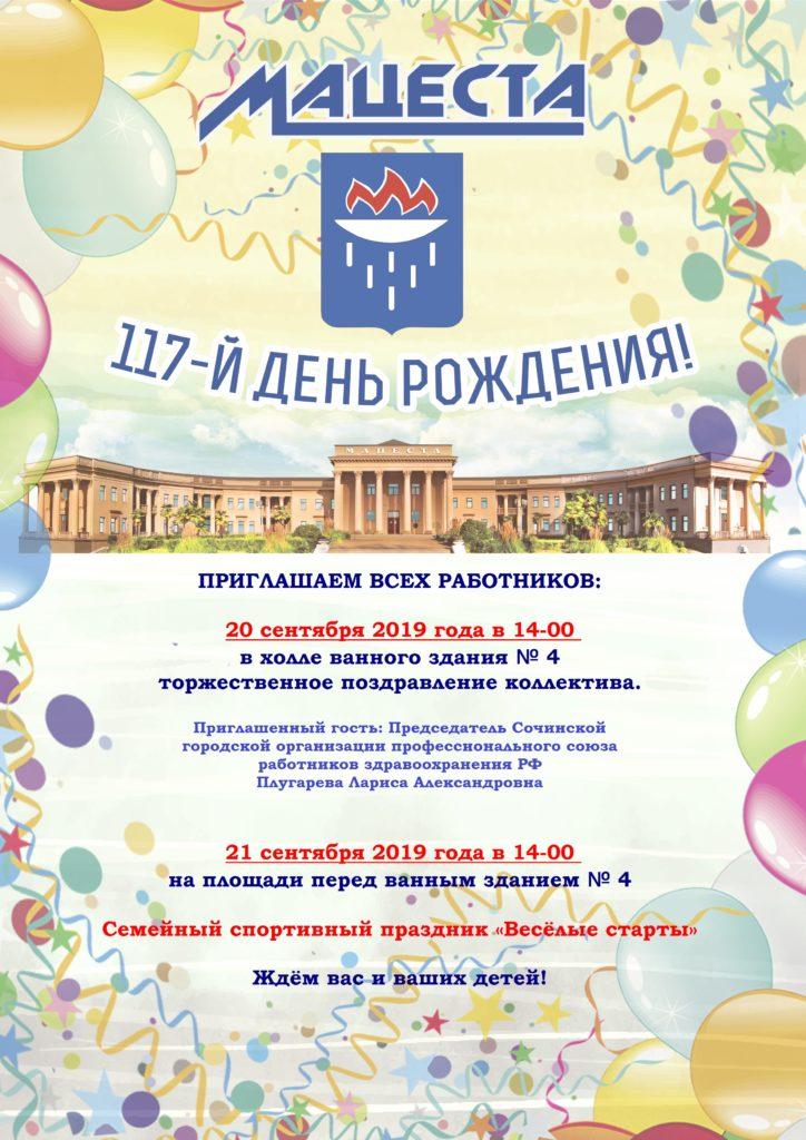 Поздравление коллектива с 117-летием БК Мацеста