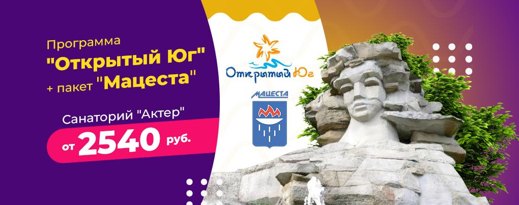 Программа Открытый ЮГ. Пакет Мацеста в санаторий Актер от 2540 рублей в сутки