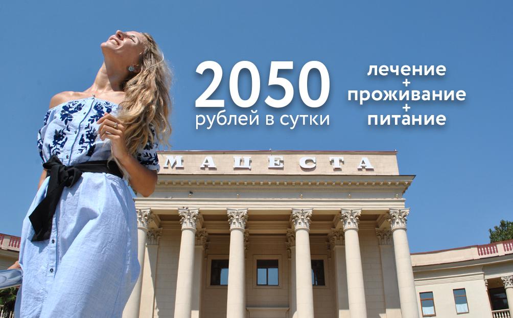 Программа СМАРТ с Мацестой в санаторий Адлеркурорт доступна с 15 откября 2020 года!