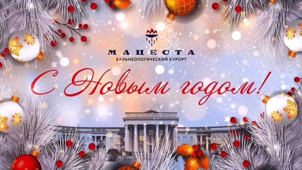 Новогоднее поздравление от коллектива Мацесты