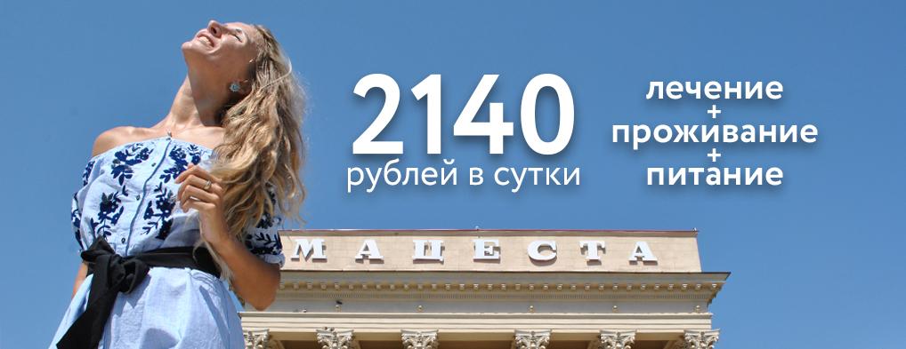 Программа СМАРТ с Мацестой в санаторий Адлеркурорт от 2140 рублей в сутки