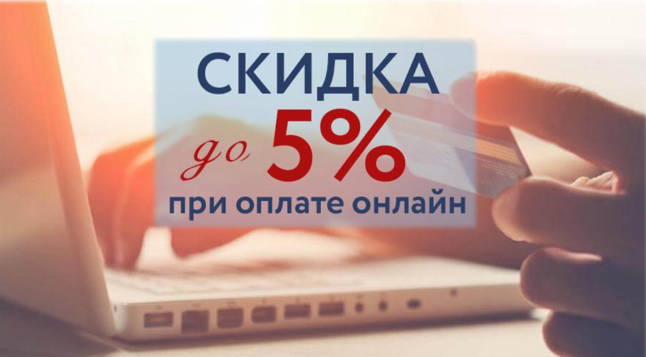 Скидка до 5% при оплате онлайн